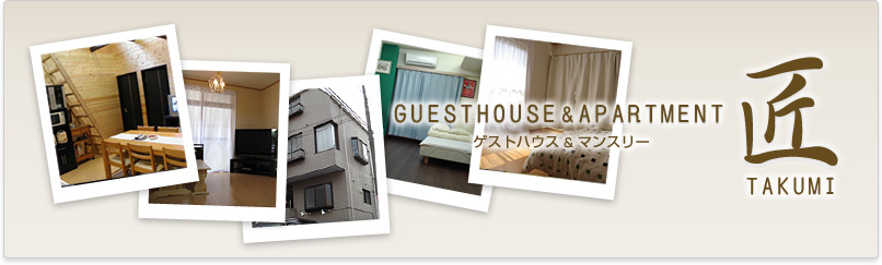 GUEST HOUSE & APARTMENT TAKUMI ゲストハウス&アパート 匠